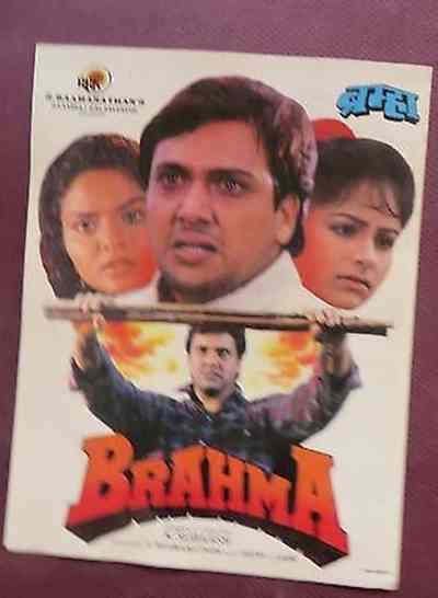 Brahma movie poster