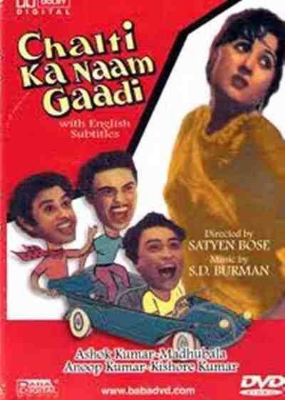 चलती का नाम गाड़ी movie poster