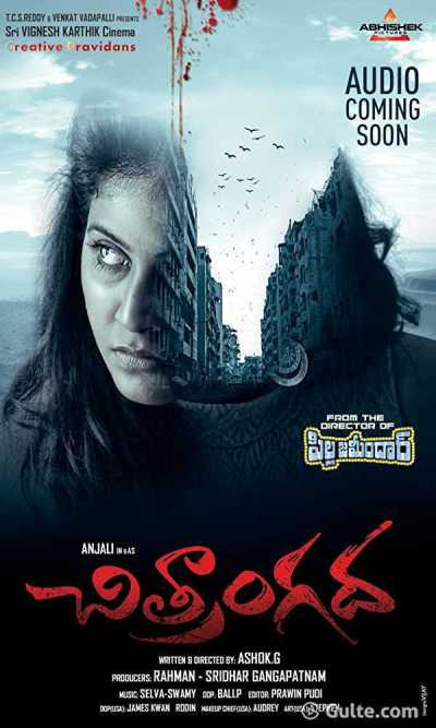 Chitrangada movie poster