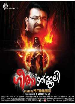 Geethanjali movie poster