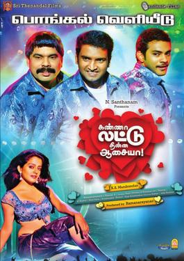 Kanna Laddu Thinna Aasaiya movie poster