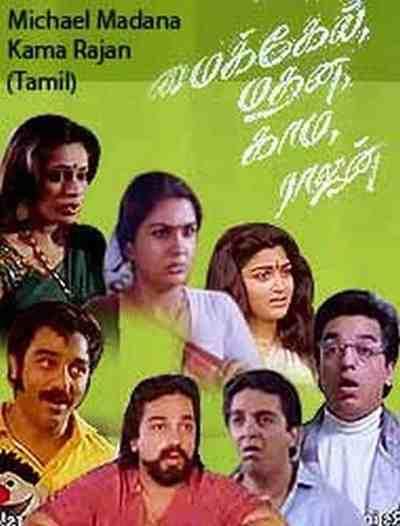 Michael Madana Kama Rajan movie poster