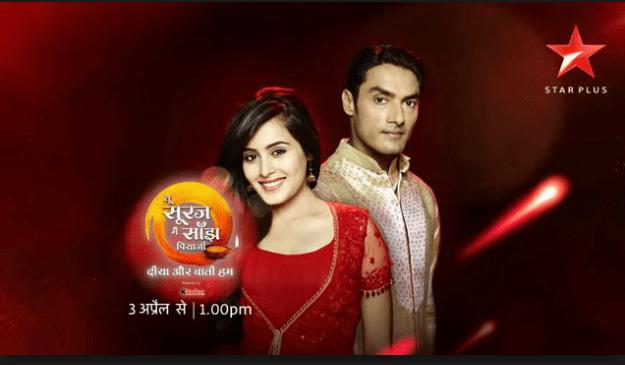 Tu Sooraj, Main Saanjh Piyaji tv serial poster