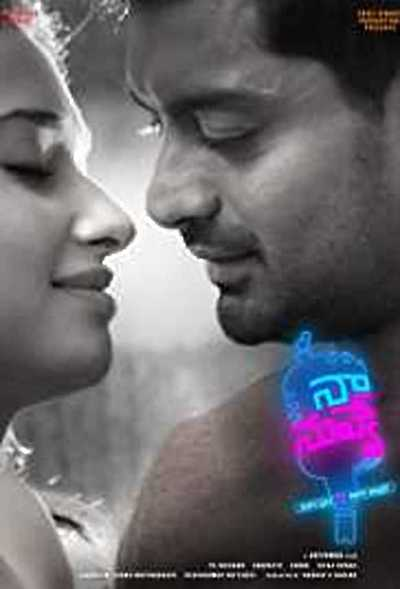 Naa Nuvve movie poster