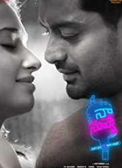 Naa Nuvve movie poster