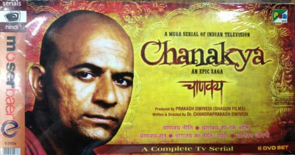 Chanakya | DOWNLOAD VIDEO IN MP3, M4A, WEBM, MP4, 3GP ETC