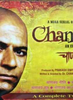 Chanakya movie poster