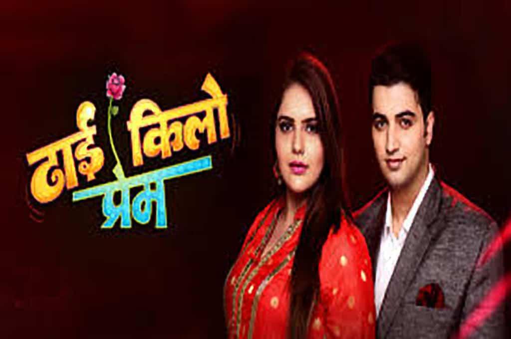 Dhai Kilo Prem tv serial poster