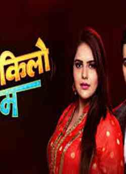 Dhai Kilo Prem movie poster