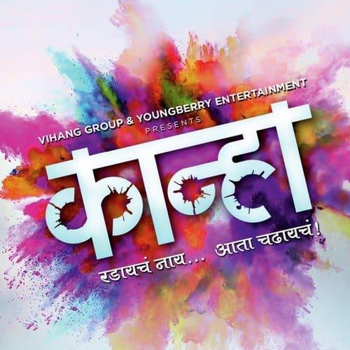 Krishna Janmala album artwork