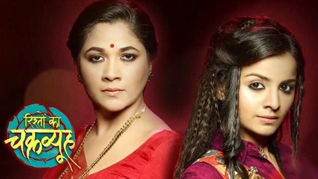 Rishton Ka Chakravyuh tv serial poster