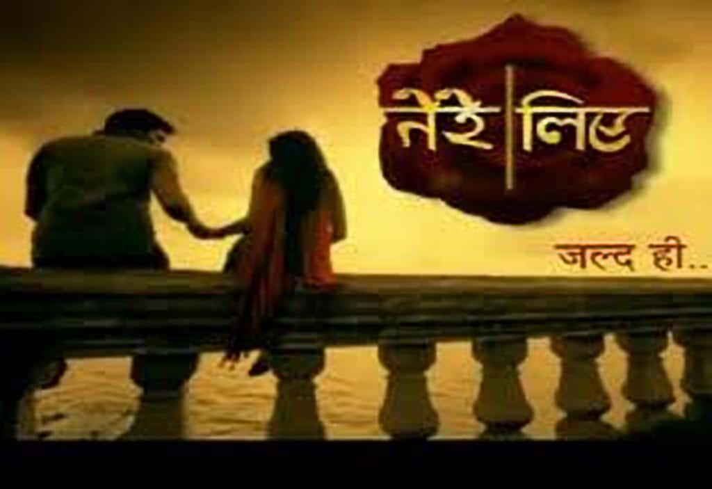 Tere Liye tv serial poster