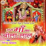 Mera Dil Mera Pyar artwork
