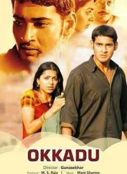 Okkadu movie poster