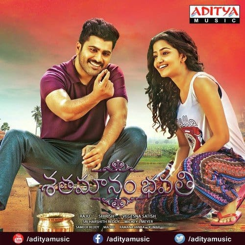 Shatamanam Bhavati album artwork