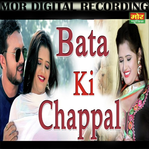 Bata Ki Chappal album artwork