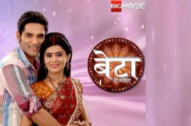 Beta Hi Chahiye tv serial poster