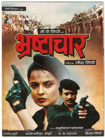 Bhrashtachar movie poster
