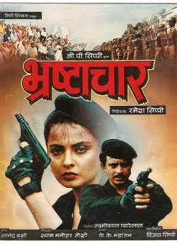 भ्रष्टाचार movie poster