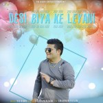 Desi Biya Ke Leyani album artwork