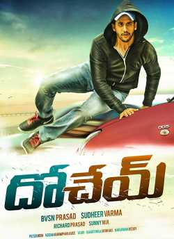 Dohchay movie poster
