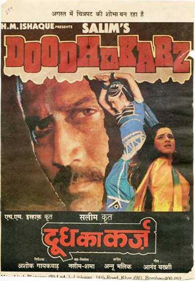 Doodh Ka Karz movie poster
