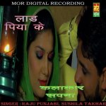 Laad Piya Ke album artwork