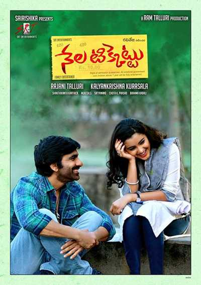 Nela Ticket movie poster