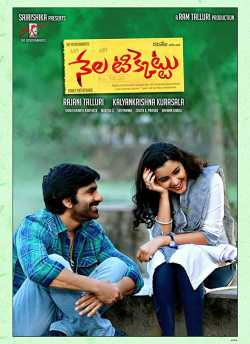 Nela Ticket movie poster