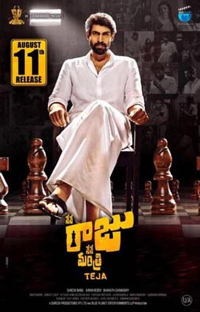 Nene Raju Nene Mantri movie poster