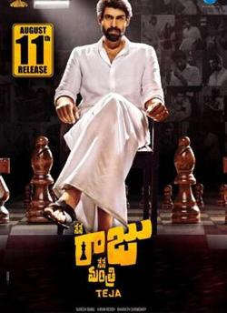 Nene Raju Nene Mantri movie poster