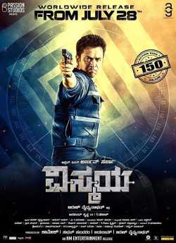 Nibunan movie poster