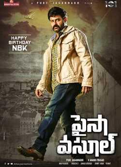 Paisa Vasool movie poster