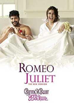 रोमियो जूलिएट movie poster