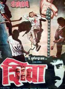 Shiva (1990) movie poster