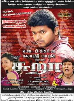 Sura movie poster