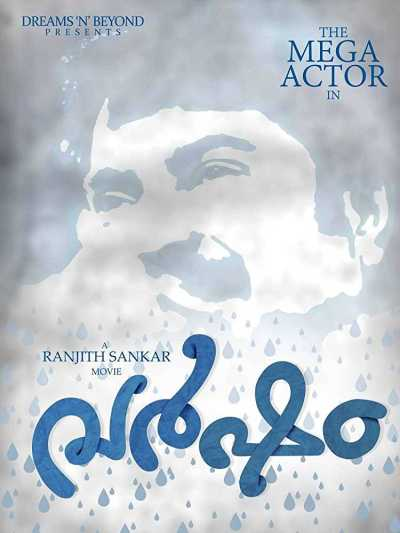 Varsham (2014) movie poster