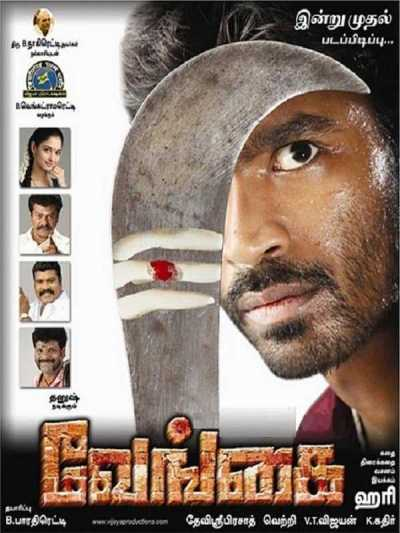 Venghai movie poster