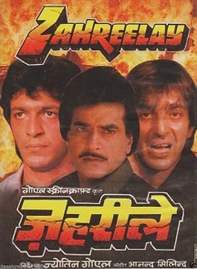 Zahereelay movie poster