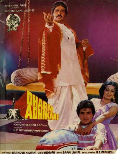 धर्म अधिकारी movie poster