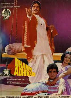 Dharm Adhikari movie poster