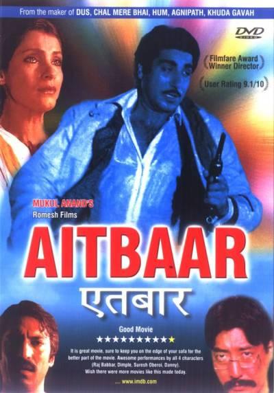 ऐतबार movie poster