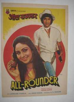 All Rounder movie poster
