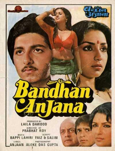बंधन अंजाना movie poster