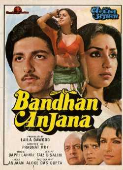 Bandhan Anjana movie poster