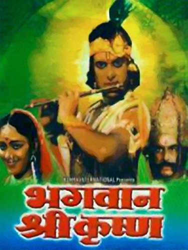 Bhagwan Shri Krishna movie poster