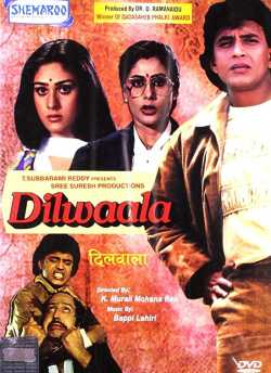 Dilwaala movie poster