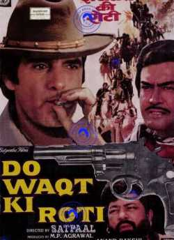 Do Waqt Ki Roti movie poster
