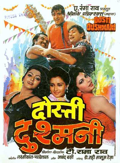 Dosti Dushmani movie poster