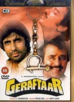 गिरफ्तार movie poster